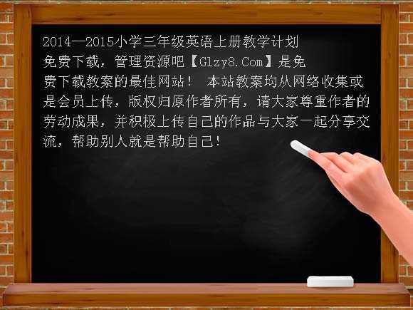 14 2015小学三年级英语上册教学计划教案