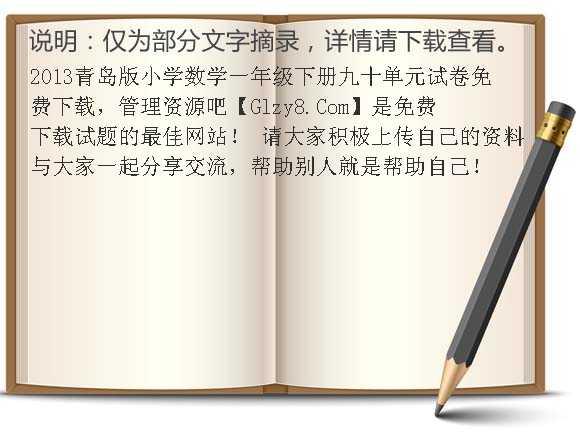 2013青岛版小学数学一年级下册九十单元试卷