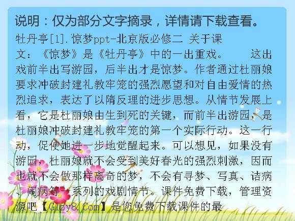 牡丹亭.惊梦PPT 北京版必修二课件