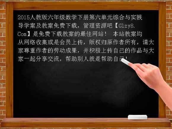 学下册第六单元综合与实践导学案及教案