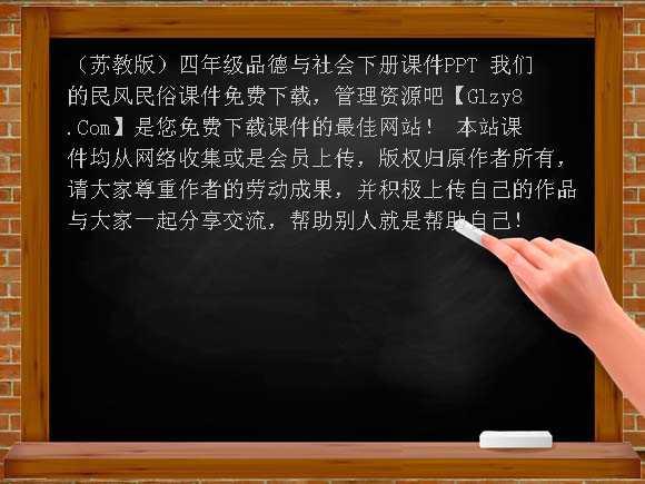 我们的民风民俗 苏教版 四年级品德与社会下册课件PPT课件