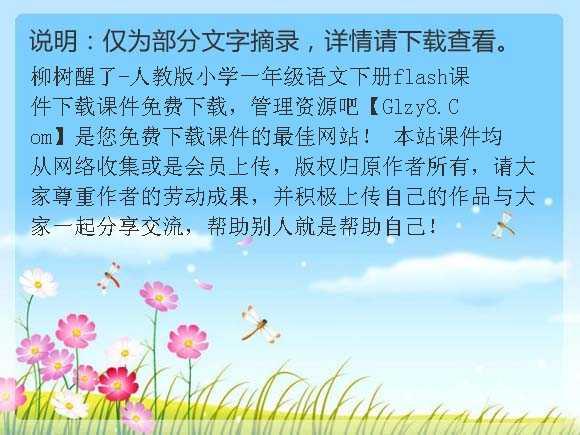 柳树醒了-人教版小学一年级语文下册flash课件下载课件