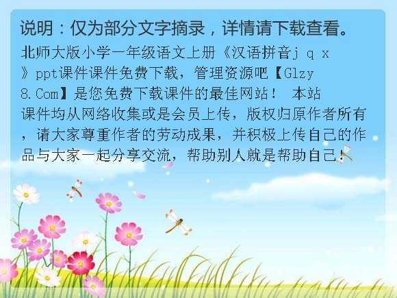 北师大版小学一年级语文上册 汉语拼音j q x PPT课件