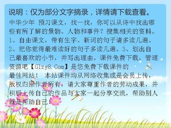 中华少年PPT 人教新课标语文六年级上课件