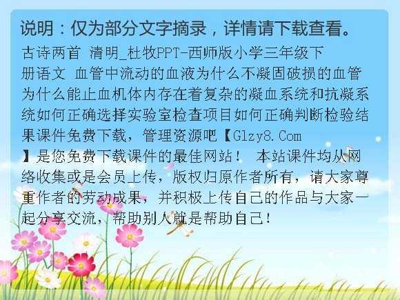 古诗两首 清明_杜牧ppt-西师版小学三年级下册语文图片