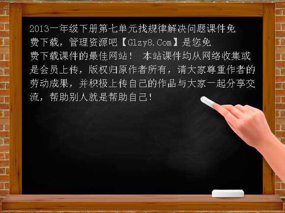 2013一年级下册第七单元找规律解决问题课件