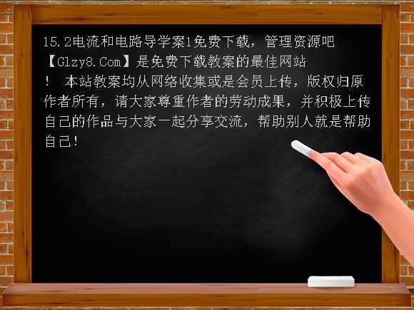 15.2电流和电路导学案1教案