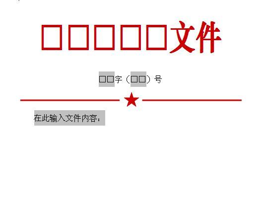 新版套打红头文件模板.doc