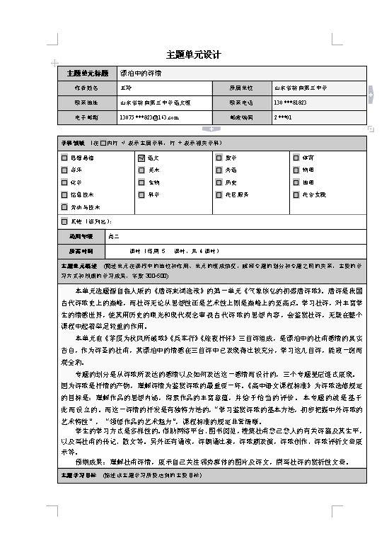 中学语文课教案模板.doc