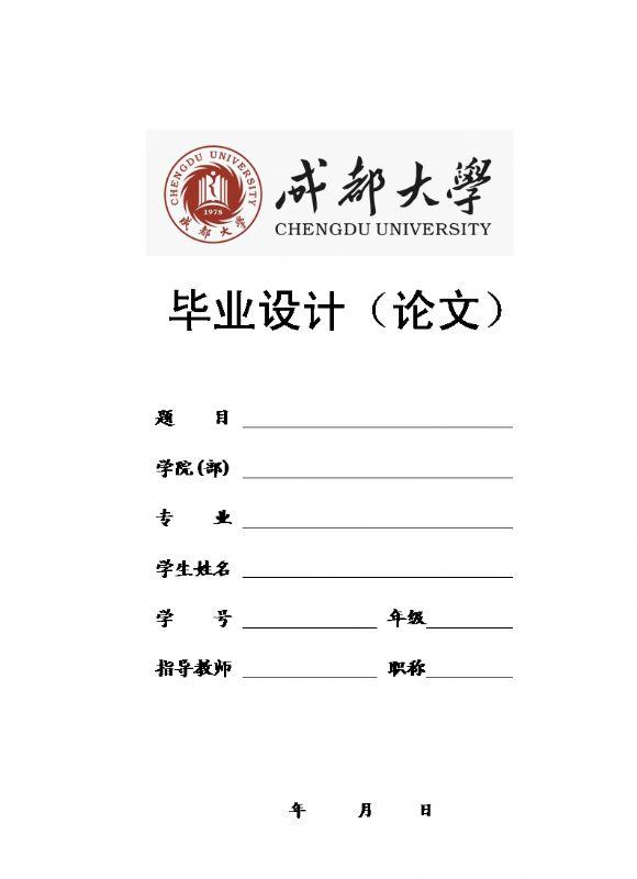 成都大学毕业论文封面模板.doc