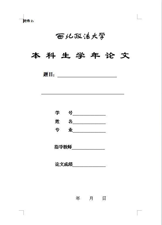 西北政法大学论文标准模板.doc