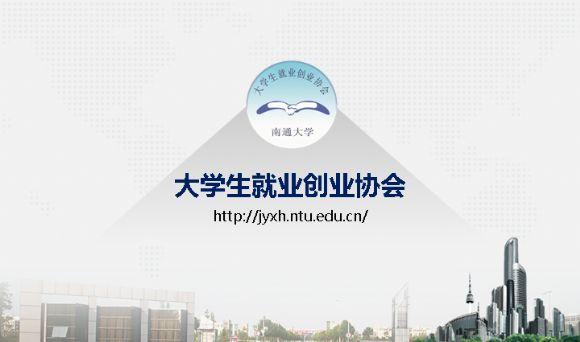 南通大学大学生就业创业协会模板.ppt