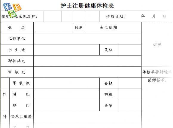 护士注册体检表_体检表模板