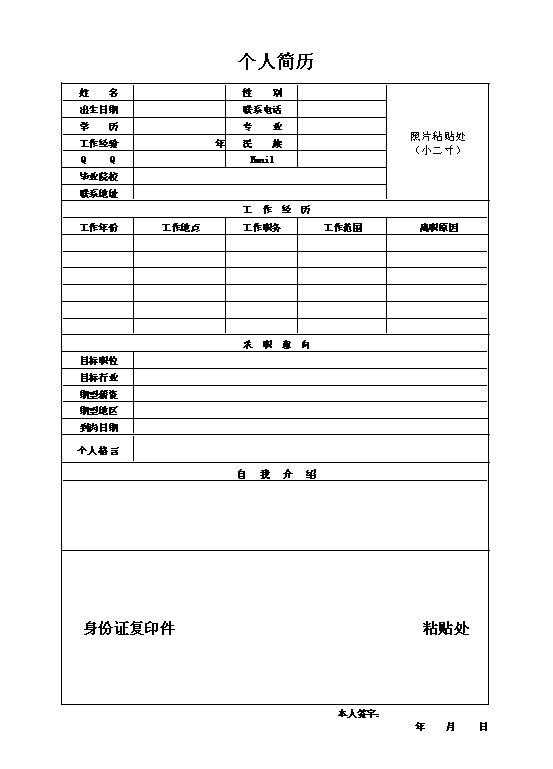 应聘报名表 简历模板.xls_管理资源吧图片