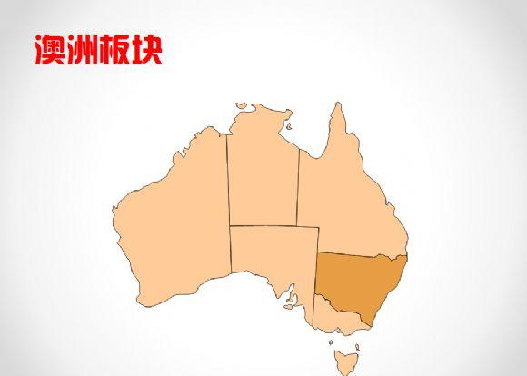 世界地图板块拼图模板.ppt