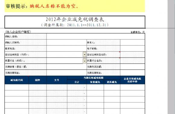 企业调查表模板.xls