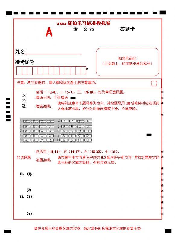 高三语文答题卡模板.doc