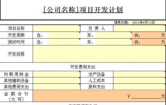 项目开发计划模板.xls