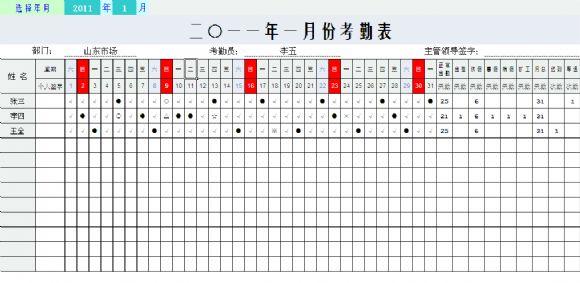 考勤表(多年份)模板.xls