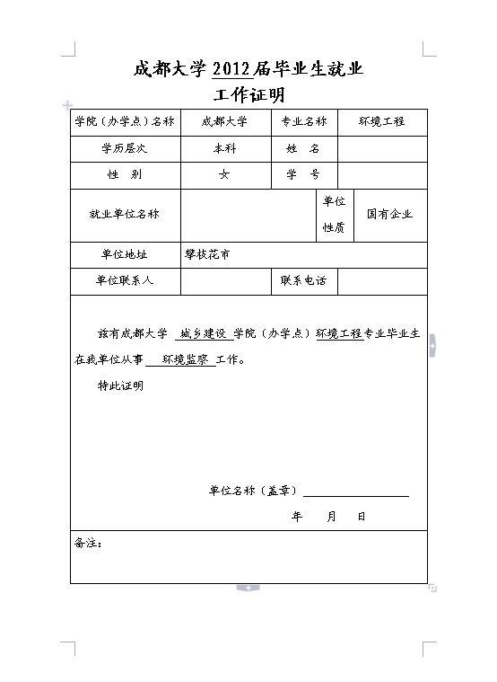 2012届毕业生就业工作证明模板.doc