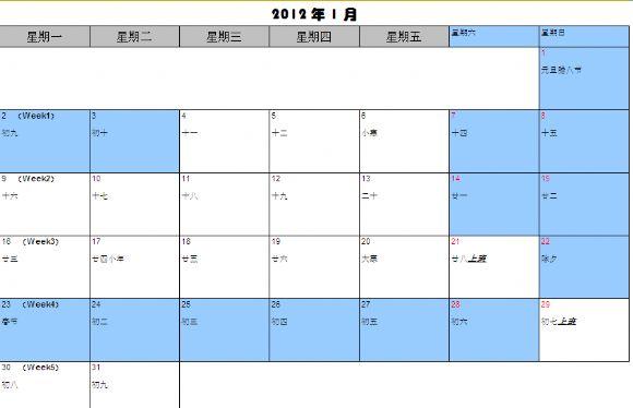 2012年日历及放假安排表模板.xls