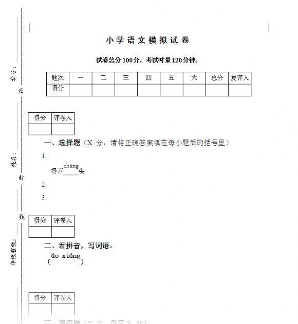 小学语文试卷模板.doc