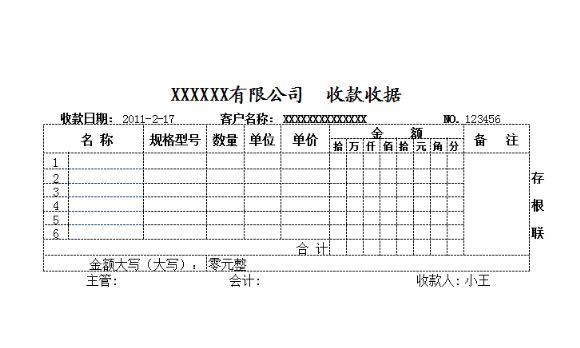 公司收款收据模板.xls