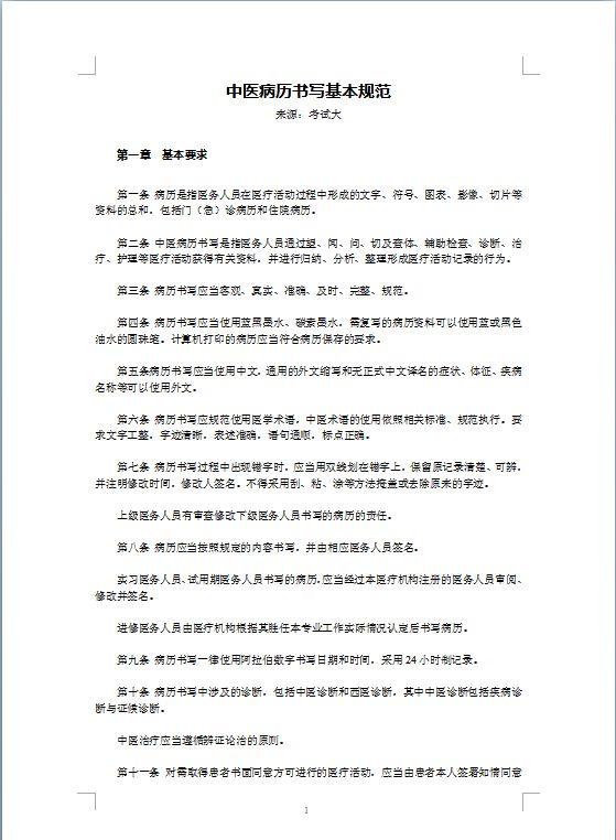 中医病历书写基本规范模板.doc -管理资源吧