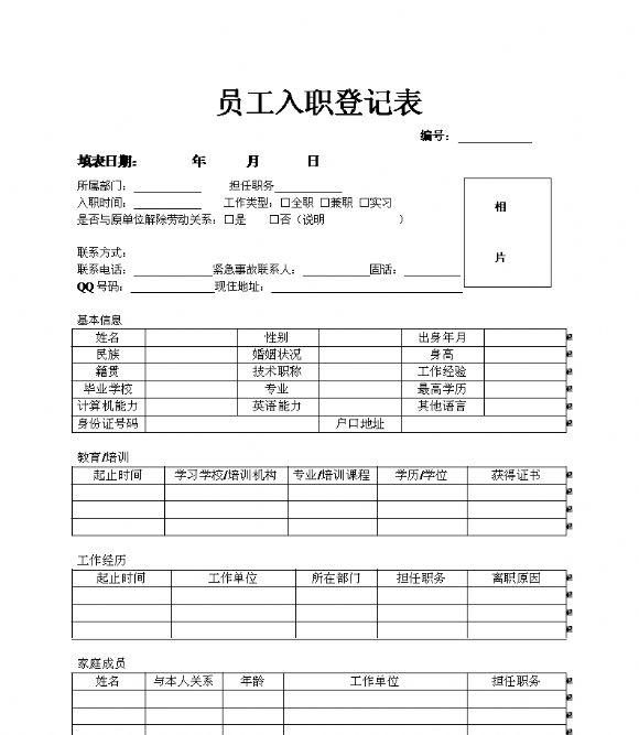 员工入职登记表模板.doc
