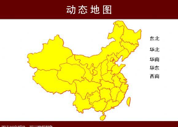 中国地图 板块动画模板 管理资源吧