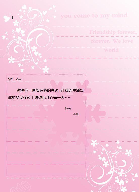 温馨信纸模板.doc