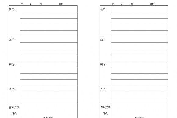 小学生作业登记簿模板.xls