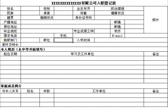 公司入职登记表模板.xls