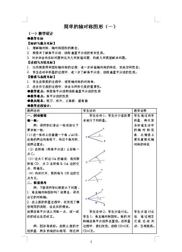 小学数学教学设计模板