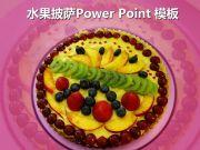 水果披萨PPT模板