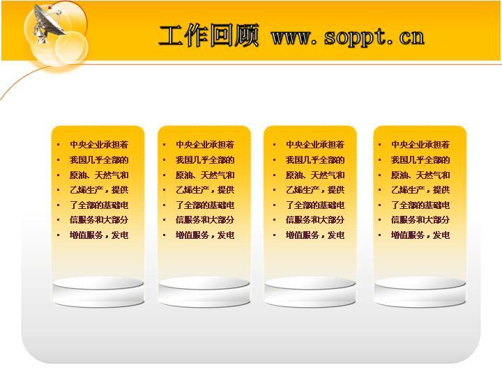 ppt模板 ppt图表素材 工作回顾主题列表ppt模板  类别:ppt图表素材