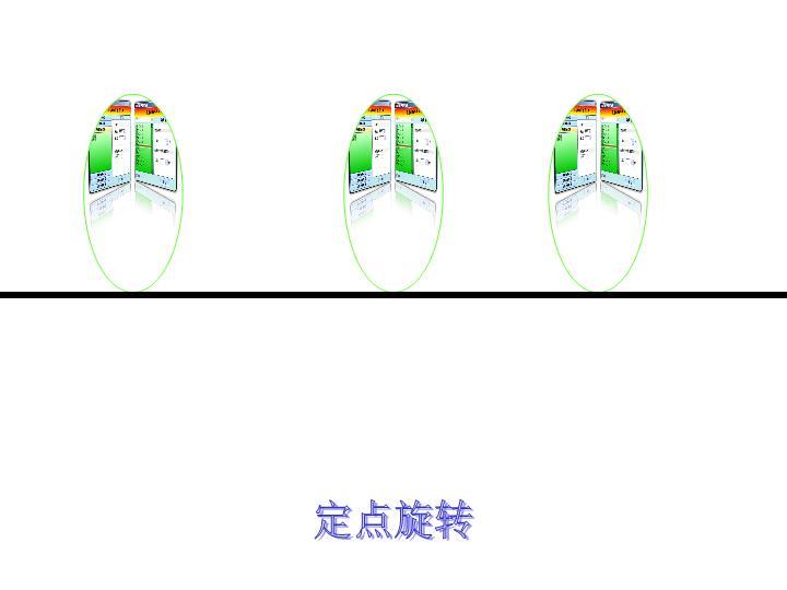 ppt模板 动态 动态ppt效果定点旋转  类型: 动态 格式: ppt 大小: 901
