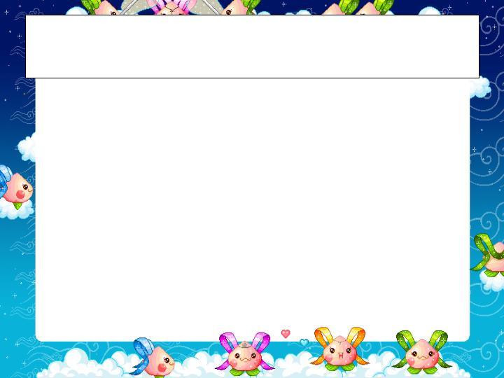类别:卡通PPT模板 格式:PPT 系统:Win9X/XP/Vista/7/8 运行:PowerPoint 语言:简体中文 推荐:★★★☆☆ 大小:83KB 人气:90℃ 更新:2011-9-9 11:28