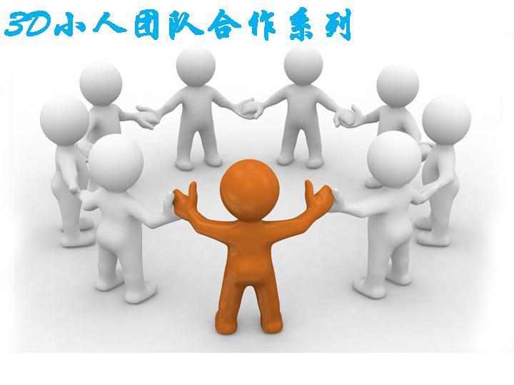 3d小人团队合作系列商务ppt模板