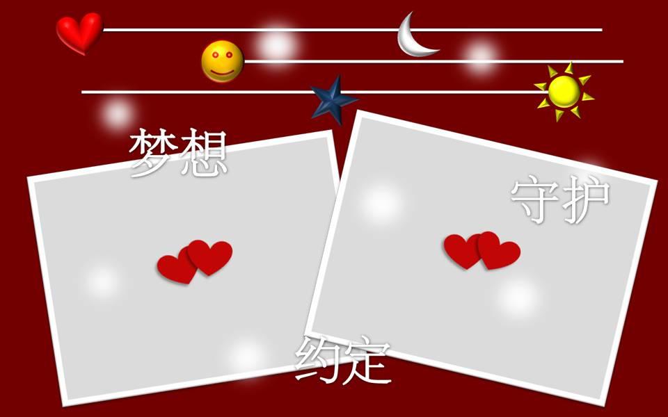 婚礼主题ppt模板(红色温馨祝福版)