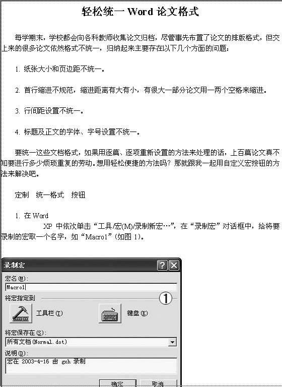 word论文格式word模板