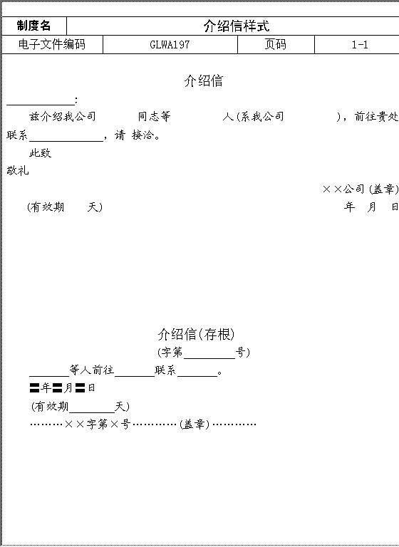 介绍信样式word模板