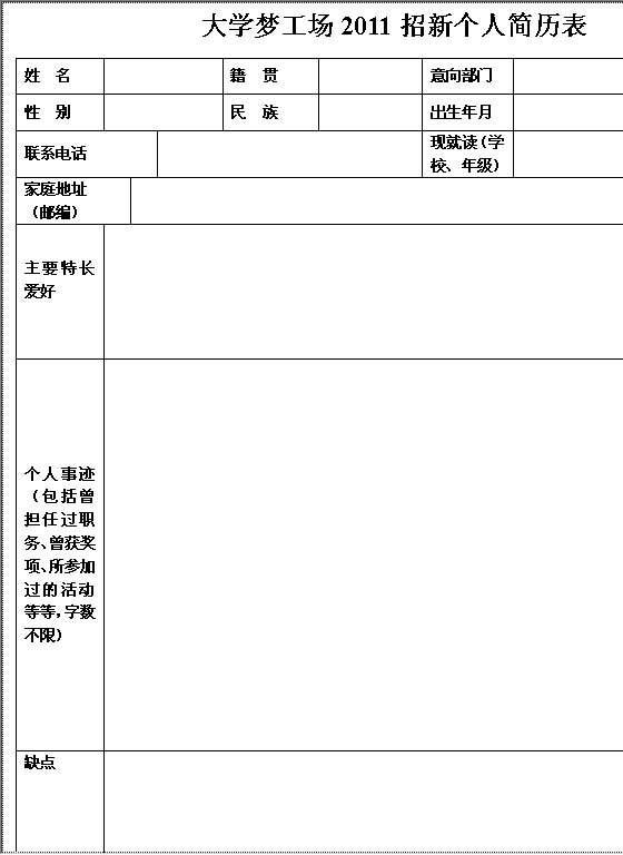 简历表word模板