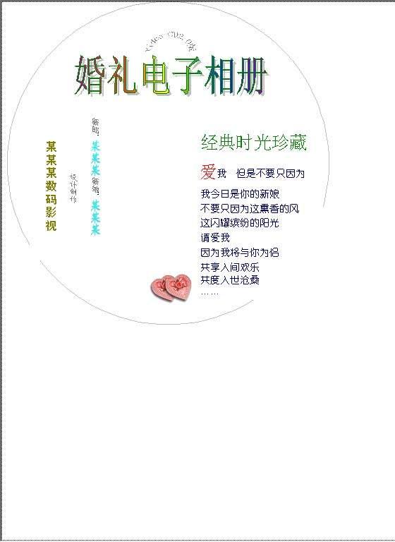 婚礼电子相册vcd封面word模板