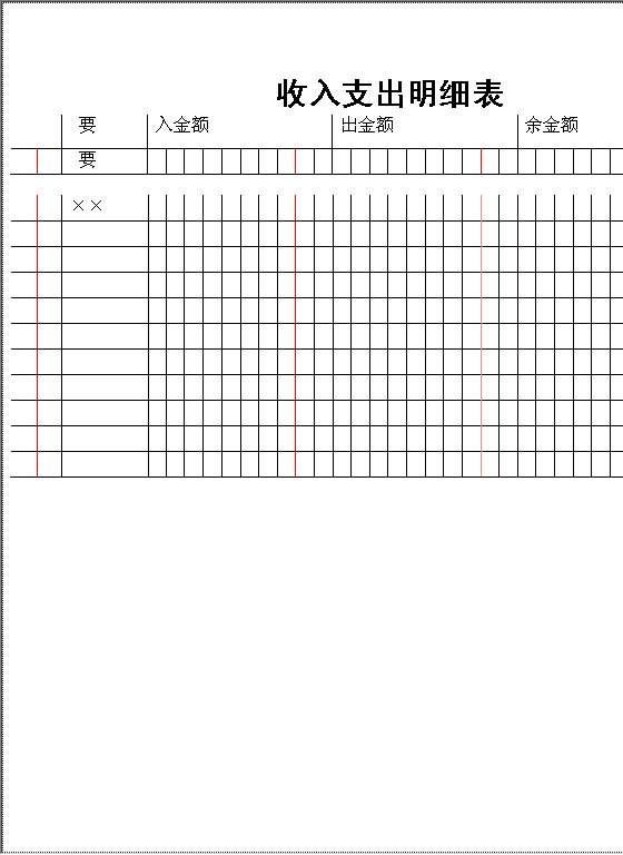 收入支出明细表Word模板