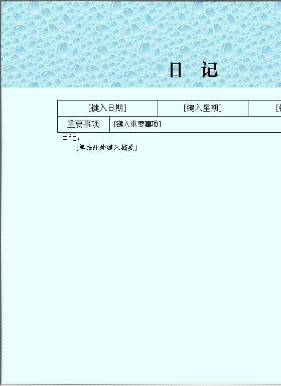 日记格式word模板