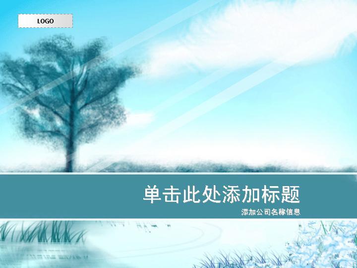 自然风景树木PPT模板下载
