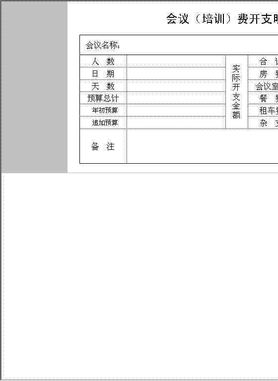 会议 培训 费开支明细表Excel模板