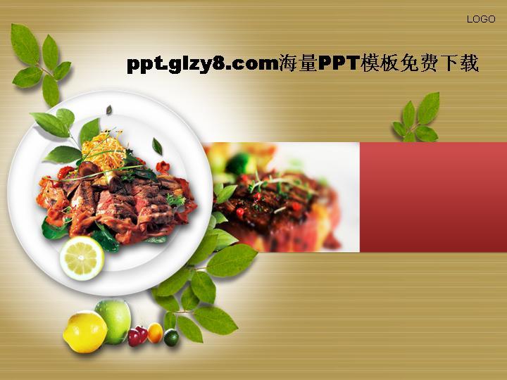 烤肉美食PPT模板 管理资源吧