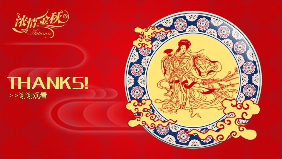 中秋节ppt动画模板图片